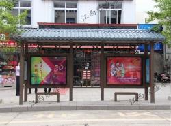 特色公交站台